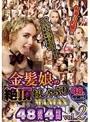 金髪娘の絶頂おしゃぶりMANIAX48連発4時間 vol.2