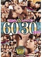 「魅惑のWフェラチオ 60人30連発!!! Vol.2」のパッケージ画像