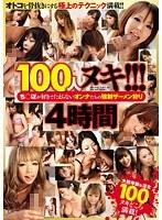 「100人ヌキ!!! ち○ぽが好きでたまらないオンナたちの強制ザーメン狩り4時間」のパッケージ画像