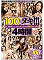 100人ヌキ!!! ち○ぽが好きでたまらないオンナたちの強制ザーメン狩り4時間Vol.2