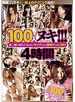 100人ヌキ!!! ち○ぽが好きでたまらないオンナたちの強制ザーメン狩り4時間Vol.3
