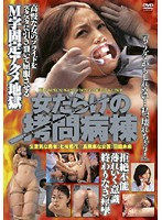 「女だらけの拷問病棟」のパッケージ画像