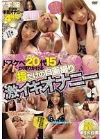 「ドスケベ20代15人が語りかける 指だけの自画撮り激イキオナニー」のパッケージ画像
