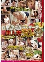 「性感手コキマッサージ 美人妻50人 8時間」のパッケージ画像