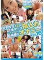 女子校生12人オマ○コ指入れぴちゃぴちゃ自画撮りオナニー vol.16