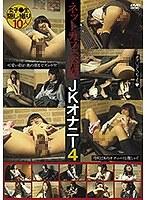 「ネットカフェ盗撮JKオナニー 4」のパッケージ画像