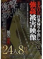 美人OL仕事帰り中出し 強姦被害映像 BEST 01(2枚組)