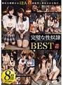 完璧な性奴隷BEST vol.01 少女達に徹底中出し。