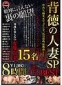 背徳の人妻SP 8時間 BEST vol.02 中出し、拘束、スワッピング、玩具攻め、複数姦etc…。