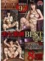 美女×緊縛-肉体的苦痛が性的興奮になった女達- BEST vol.05