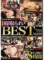 寝取られBEST Vol.01