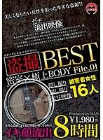 「盗撮 密室×極上BODY BEST File.01」のパッケージ画像