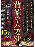 背徳の人妻SP 8時間 BEST vol.03