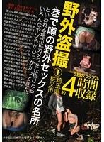 「野外盗撮 埼玉県秩父市 巷で噂の野外セックスの名所といわれる場所にカメラを仕掛けたらいろんなヤツらがひっかかってきた。 1」のパッケージ画像