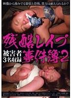 「残酷レ○プ事件簿 2」のパッケージ画像