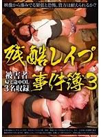 「残酷レ○プ事件簿 3」のパッケージ画像