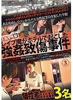 レイプ魔がホテルで起こした強姦致傷事件 3