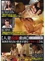 【人妻投稿動画】加減を知らない欲求不満なアラサー妻3名 File.02