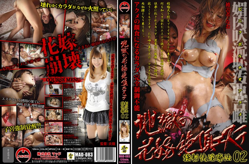 h 286mad083pl [MAD 083] Nao Ueki – Pure Doll Enforcement 2
