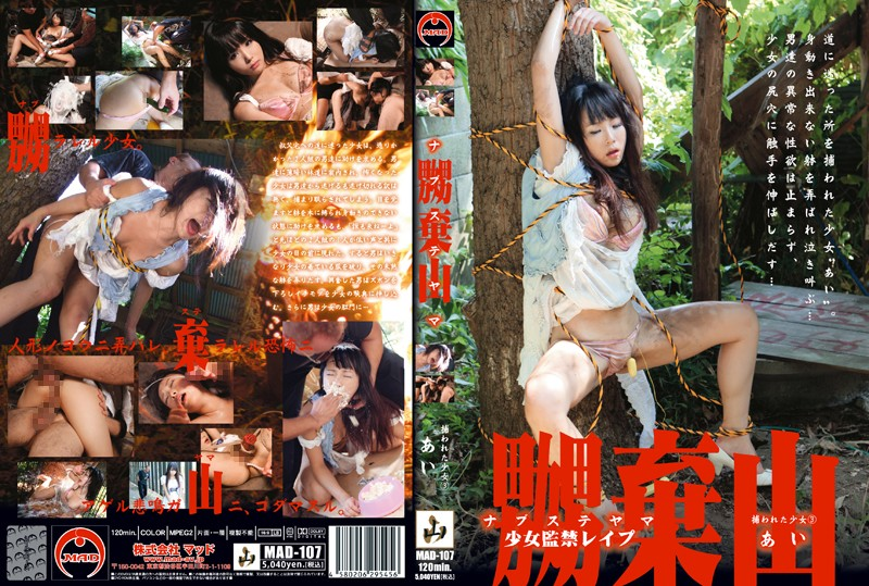 h 286mad107pl MAD 107 Ai Mizushima   Messed Around And Disposed With Mountain   Young Lady Who Was Snatched Up 3