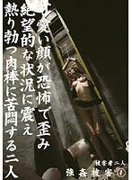 「強姦被害 1」のパッケージ画像