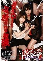 「ザーメンごっくん口姦監獄 VOL.3」のパッケージ画像