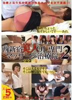 西新宿美人OL専門マッサージ治療院 2