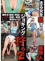 「ジョギング狩り!! 2」のパッケージ画像