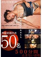 「実録強姦映像総集編 性犯罪被害者50名」のパッケージ画像