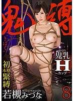 鬼縛 'きばく'8 若槻みづな