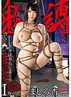 「鬼縛 13 イキ汁垂らしまくり超絶淫乱女 ましろ杏」のパッケージ画像