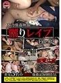 嬲りレイプ File.02
