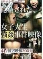 隠蔽された、女子大生強姦事件映像。