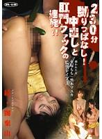 「続・嬲棄山 1 大塚もも 黒木マユカ」のパッケージ画像
