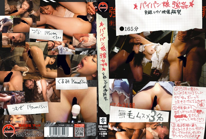 [ZRO 006] Paipan Rape {3hrs} (1.67GB MKV x264)