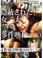 「隠蔽された、女子大生強姦事件映像。 3」のパッケージ画像