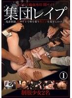 「女子校生輪姦専用 闇サイト 集団レイプ 1」のパッケージ画像
