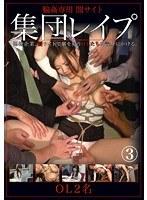 輪姦専用 闇サイト 集団レイプ 3