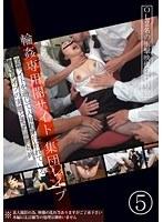 「輪姦専用 闇サイト 集団レイプ 5」のパッケージ画像
