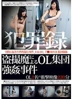 「犯罪録 盗撮魔によるOL集団強姦事件 File.03」のパッケージ画像
