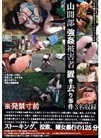 「山間部 強姦被害者 置き去り事件」のパッケージ画像