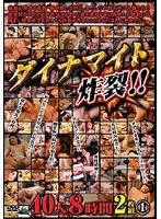 「ダイナマイト炸裂!!40人8時間2枚組 1 【DISC.2】」のパッケージ画像