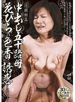 「近親相姦 中出し五十路母 花びらの色香に誘惑されて… 30人8時間」のパッケージ画像