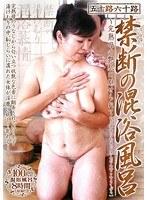 「五十路六十路 禁断の混浴風呂〜完熟母の艶肌に魅せられて〜 100人8時間」のパッケージ画像