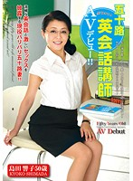 五十路英会話講師AVデビュー!! 島田響子