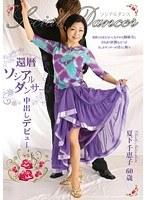 「還暦ソシアルダンサー中出しデビュー 夏下千恵子」のパッケージ画像