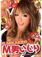 RUMIKA女史のM男いじり(HPI-004) [DVD]