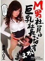 「M男社員は巨乳社長のなすがまま 藤崎クロエ」のパッケージ画像