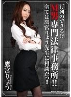 「行列のできる!? M男専門法律事務所!! 鷹宮りょう」のパッケージ画像