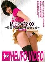 「M男メイトDX ~M男の願望全て叶えます~ 琥珀うた」のパッケージ画像